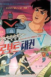 Robot Taekwon V.jpg