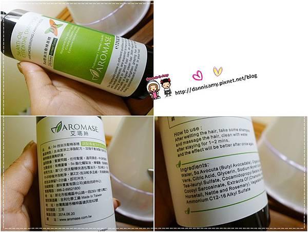 艾瑪絲AROMASE5α高效控油洗髮精 (10)