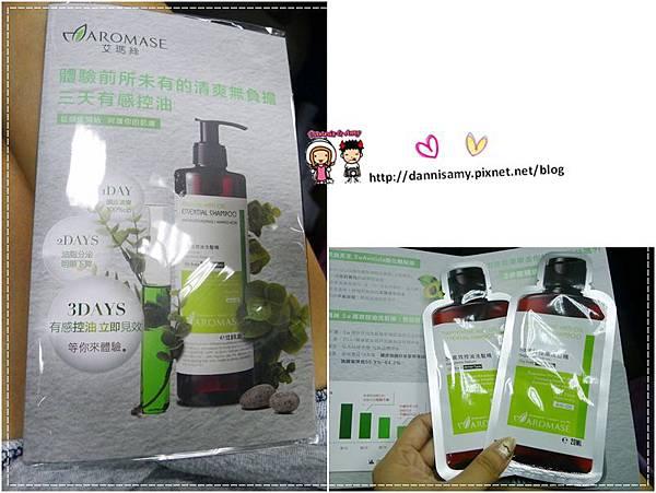 艾瑪絲AROMASE5α高效控油洗髮精 (12)