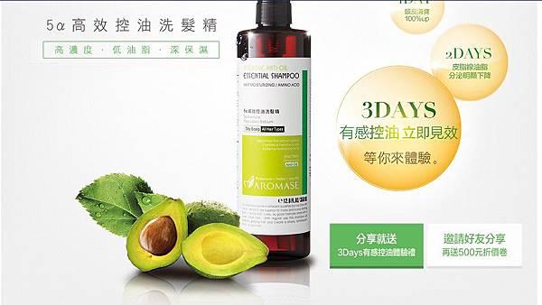 艾瑪絲AROMASE5α高效控油洗髮精 (14)