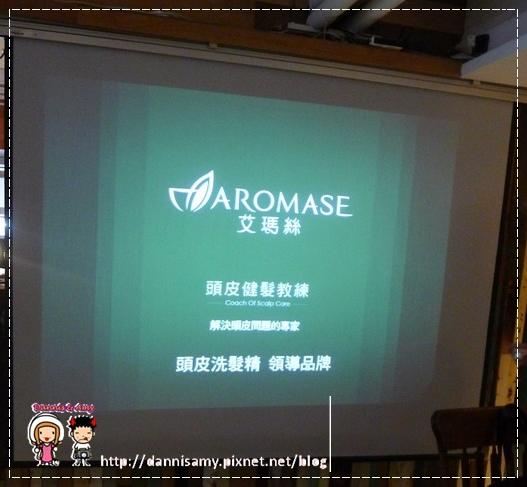 艾瑪絲AROMASE5α高效控油洗髮精 (19)