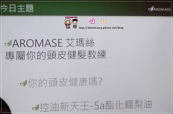 艾瑪絲AROMASE5α高效控油洗髮精 (23)
