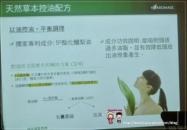 艾瑪絲AROMASE5α高效控油洗髮精 (26)