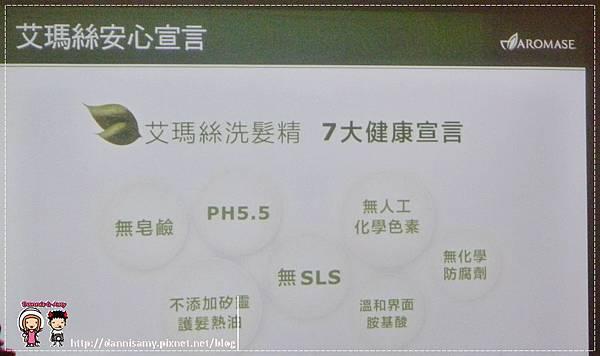 艾瑪絲AROMASE5α高效控油洗髮精 (27)