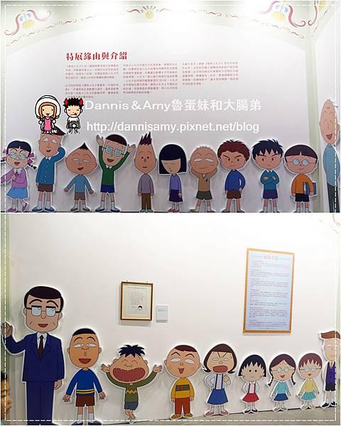 櫻桃小丸子學園祭-25週年特展 (1)