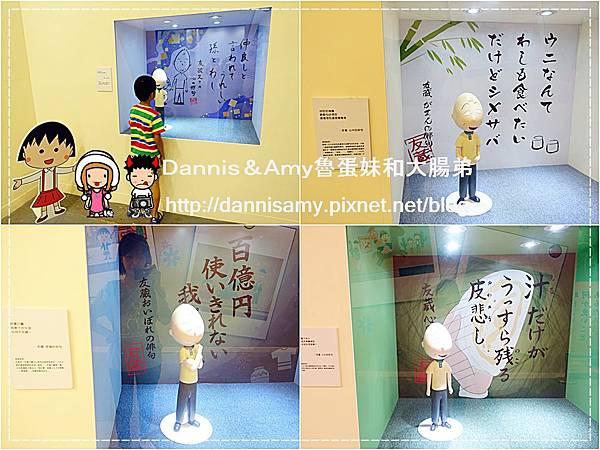 櫻桃小丸子學園祭-25週年特展 (18)