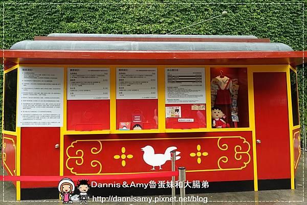 櫻桃小丸子學園祭-25週年特展 (24)
