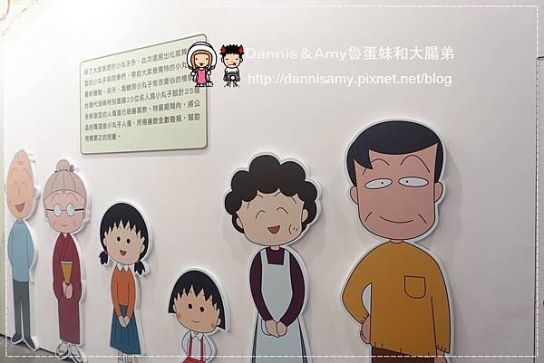 櫻桃小丸子學園祭-25週年特展 (27)