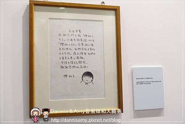 櫻桃小丸子學園祭-25週年特展 (28)