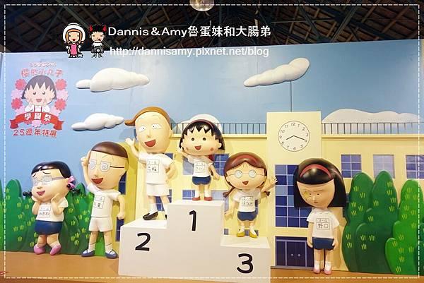 櫻桃小丸子學園祭-25週年特展 (29)