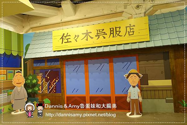 櫻桃小丸子學園祭-25週年特展 (44)