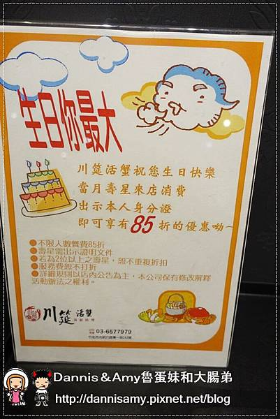 竹北川筵活蟹海鮮餐廳 (1)