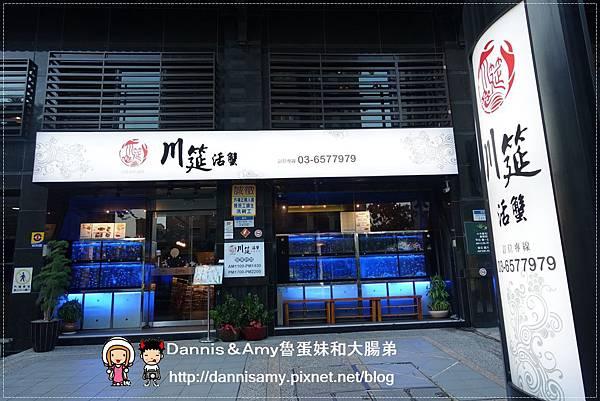 竹北川筵活蟹海鮮餐廳 (2)