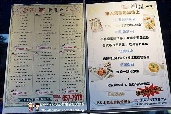 竹北川筵活蟹海鮮餐廳 (5)