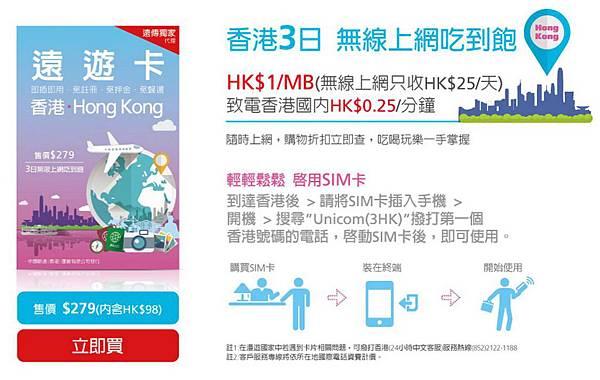 遠傳電信「遠遊卡」國際漫遊 (3)