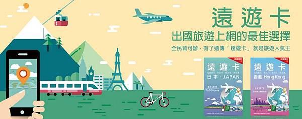 遠傳電信「遠遊卡」國際漫遊 (5)