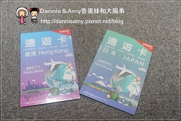 遠傳電信「遠遊卡」國際漫遊 (9)