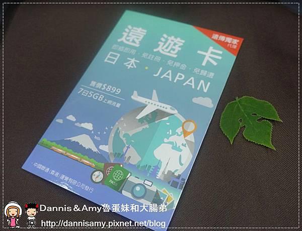 遠傳電信「遠遊卡」國際漫遊 (10)