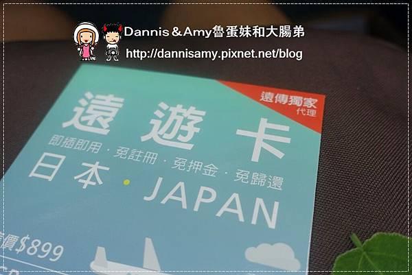遠傳電信「遠遊卡」國際漫遊 (11)