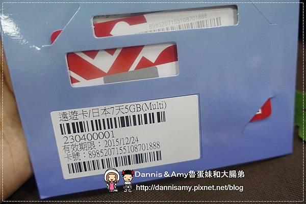 遠傳電信「遠遊卡」國際漫遊 (12)