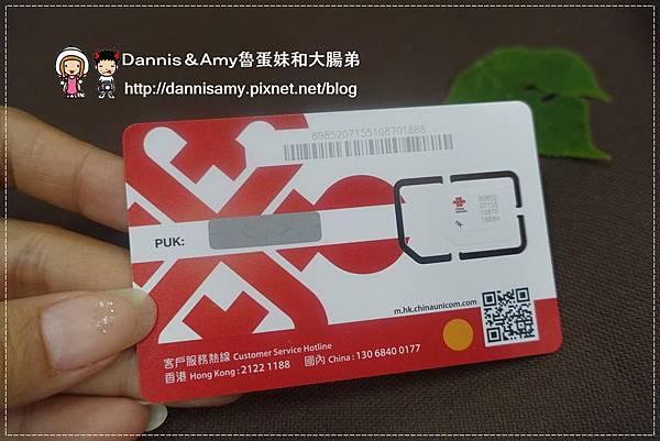 遠傳電信「遠遊卡」國際漫遊 (17)
