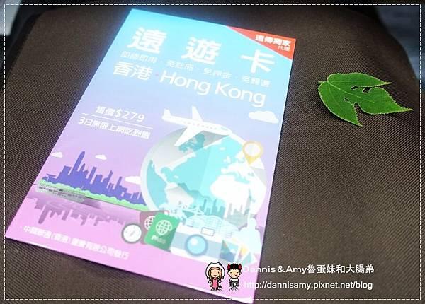 遠傳電信「遠遊卡」國際漫遊 (20)