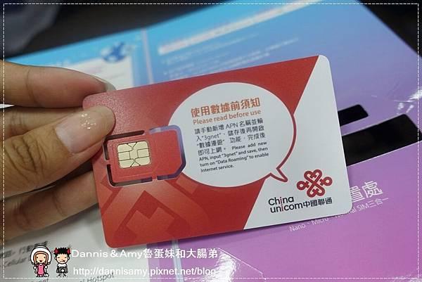 遠傳電信「遠遊卡」國際漫遊 (24)