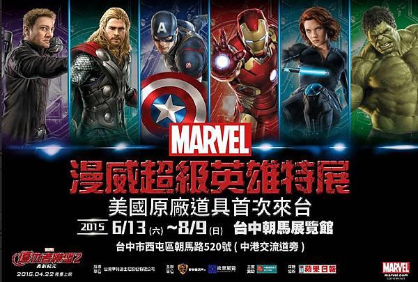 MARVEL漫威超級英雄特展 (1)