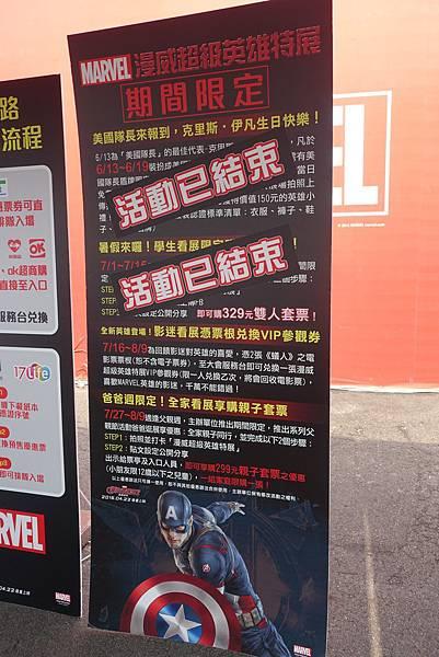MARVEL漫威超級英雄特展 (8)