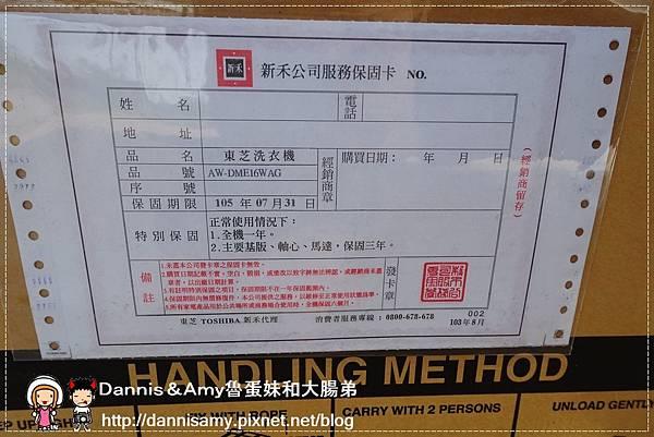 TOSHIBA東芝16公斤變頻洗衣機 型號AW-DME16WAG (8)