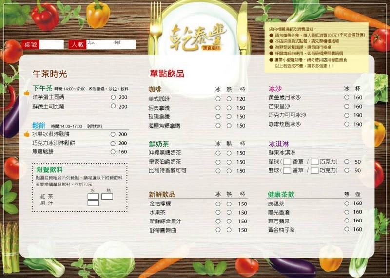 乾泰豐蔬食咖啡 (12)