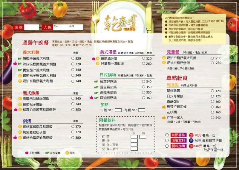 乾泰豐蔬食咖啡 (14)