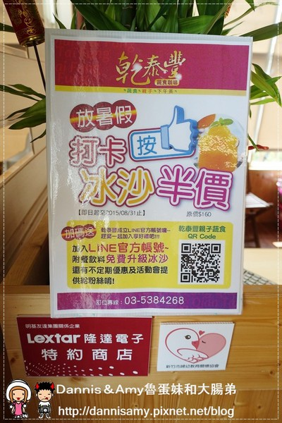 乾泰豐蔬食咖啡 (29)