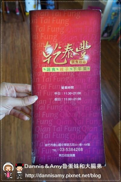 乾泰豐蔬食咖啡 (30)