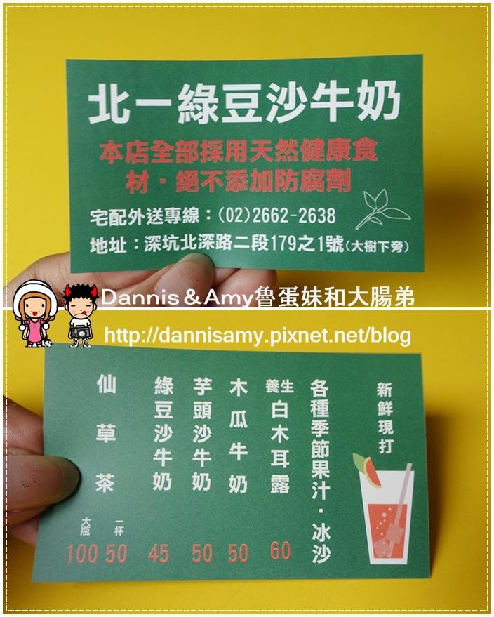 北一綠豆沙牛奶 仙草茶 (2)