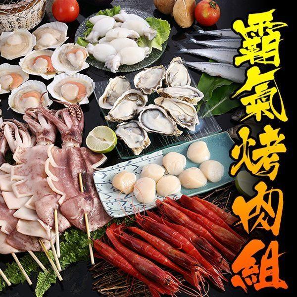 海鮮王中秋節烤肉豪華饗宴組 (36)