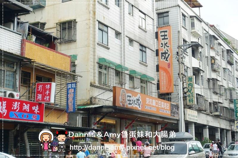 深坑廟口王水成老店 (4)