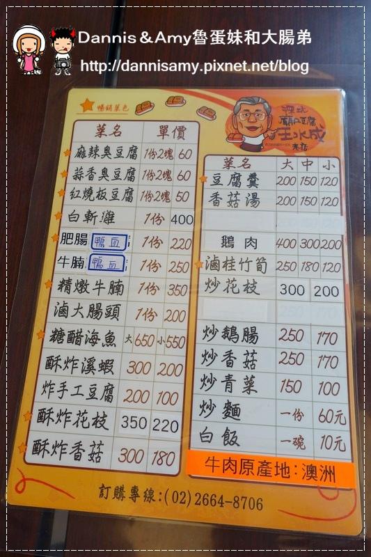 深坑廟口王水成老店 (7)