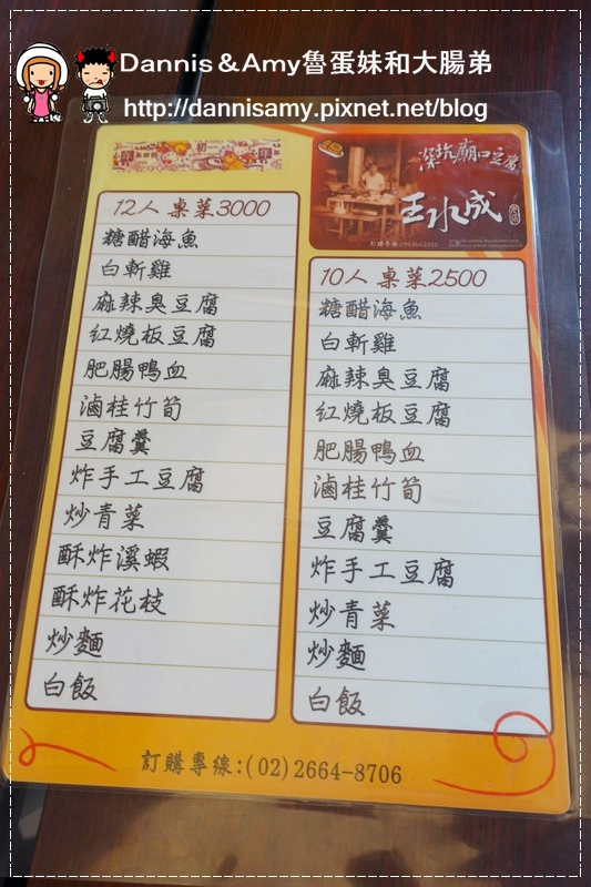 深坑廟口王水成老店 (10)