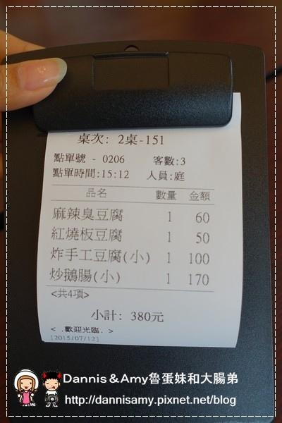 深坑廟口王水成老店 (12)