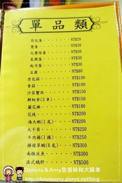 洋蔥鐵板新燒 (13)