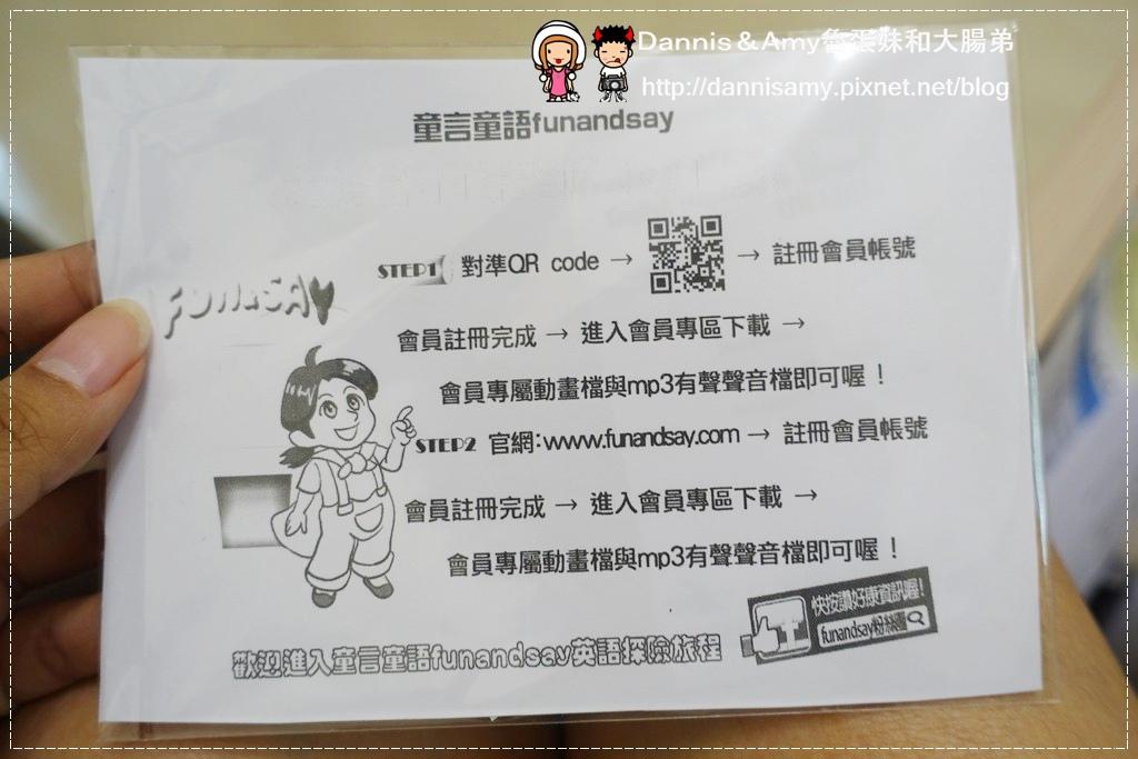 童言童語 Fun and Say 美語 (6)
