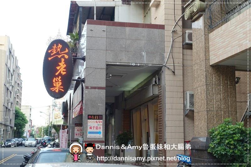 竹北熱老巢中式餐廳 (3)