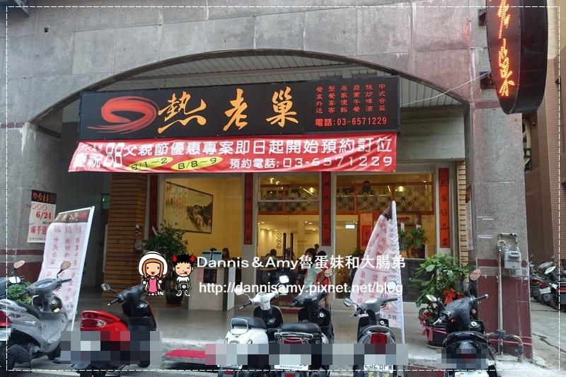 竹北熱老巢中式餐廳 (4)