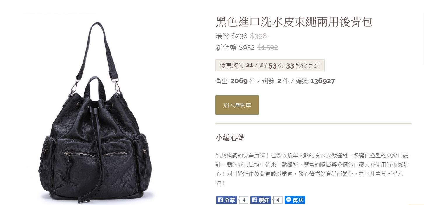 mizzue購物體驗包包 (1)