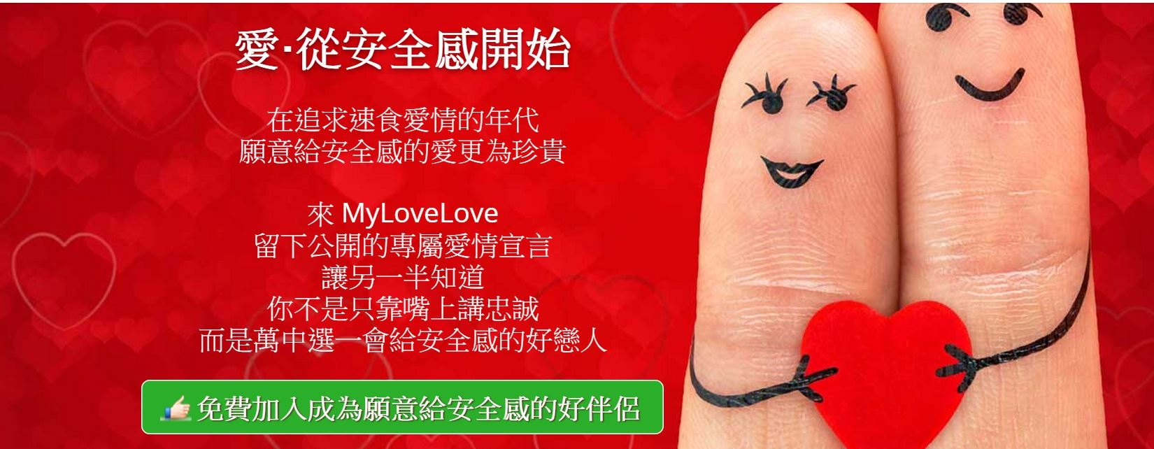 ♥感情♥▋MyLoveLove 小三退散減少無辜第三者 ▋多了信任開始相信愛情~文末有FB好康贈獎