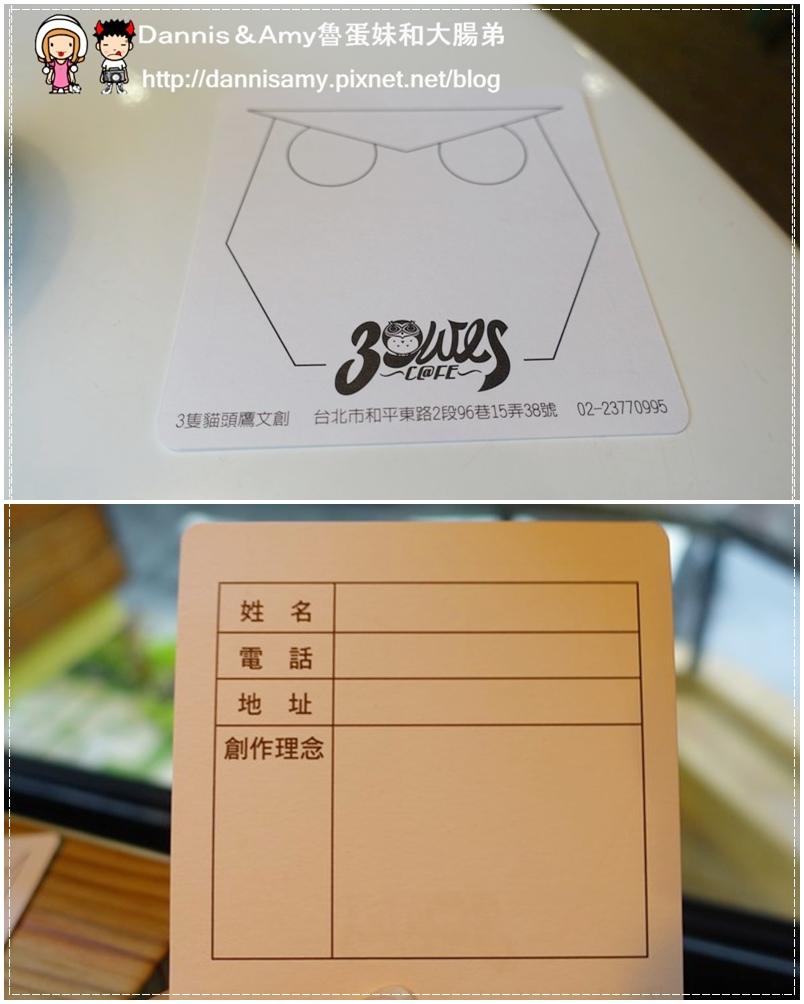 3owls cafe 貓頭鷹文創  (6)