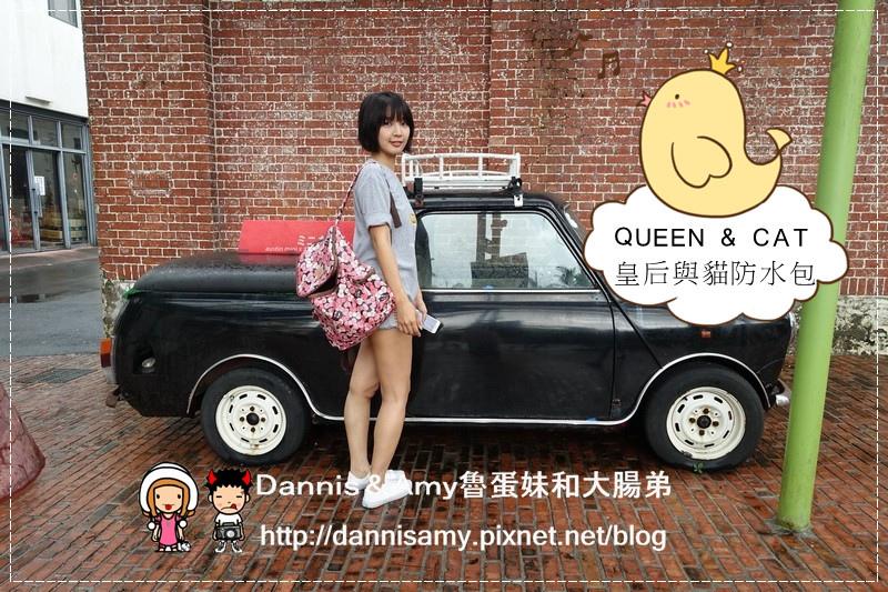 QUEEN & CAT皇后與貓 專業平價防水包 (21)_副本