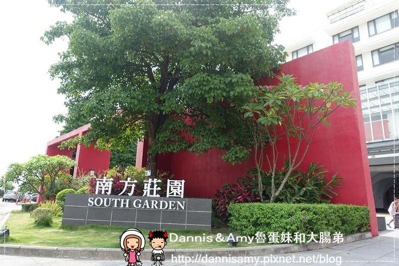 南方莊園渡假飯店 南方餐廳  (2)