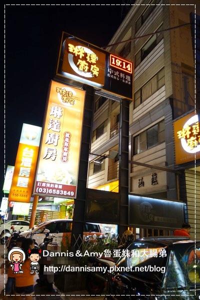 竹北琳達廚房 (2)
